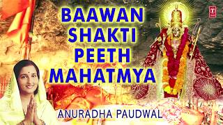 Baawan Shakti Peeth Amritwani
