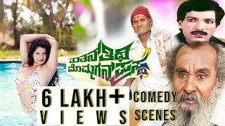 gratis download video - Thatana Thiti Mommagana Prastha  Comedy Scenes | Shubha Poonja,Century Gowda, Gadappa