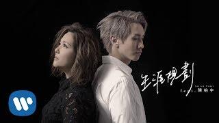 衛蘭 Janice Vidal - 生涯規劃 feat. 陳柏宇 Life Plan feat. Jason Chan (Official Music Video)