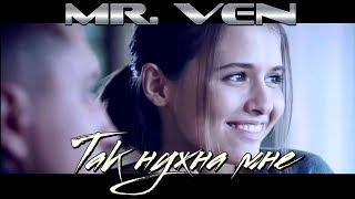 Mr. Ven - Так нужна мне (Клип HD 2018)