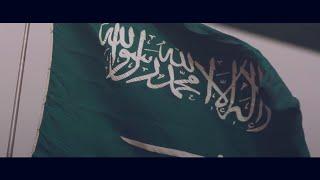 تنفس كل ما فيها وعيش أحلى لياليها.. أغنية جديدة تكشف جمال #روح_السعودية بصوت عبد المجيد عبد الله تحميل MP3