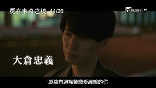 《情書》導演岩井俊二盛讚!|行定勲再度開創純愛新境界《愛在末路之境》11月20日在台上映