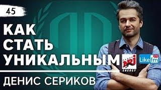 Как стать уникальным? Денис Сериков - Генеральный продюсер Радио ENERGY, Like FM Часть 2