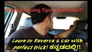 Learn Reverse Driving with easy tricks explained step by step by Raazdrivingtechniques!
