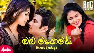 Oba Magemai Ma Obemai - Ranidu Lankage & Ashanthi   Audio Spectrum By   BMC Productions