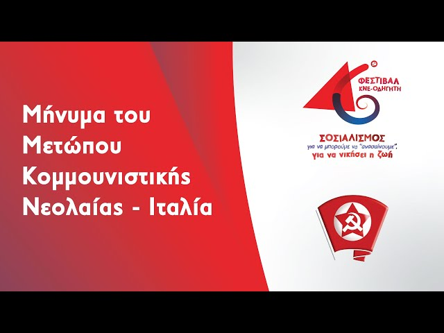 Μήνυμα του Μετώπου Κομμουνιστικής Νεολαίας - Ιταλία για το 46ο Φεστιβάλ ΚΝΕ-Οδηγητή