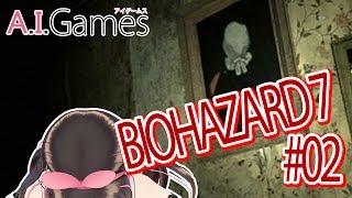 【バイオハザード 7 Resident Evil】#02 ゾンビは友達♪ゾンビは友達♪
