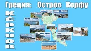 0стров Керкира (Корфу)  -  Greece  -   island Κέρκυρα (Corfu)