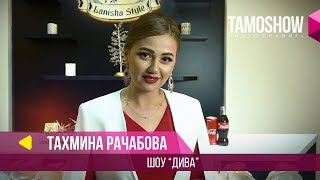 "Тахмина Рачабова - Шоу ""Дива"" (5.04.2018)"