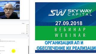 27.09.2018г. Организационно - экономический и правовой вебинар SkyWay. Вопросы и комментарии.