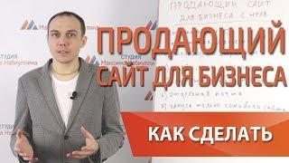 Как создать продающий сайт для бизнеса с нуля в 2018 — Максим Набиуллин
