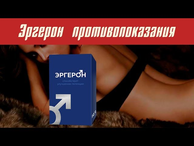 Видео Эргерон