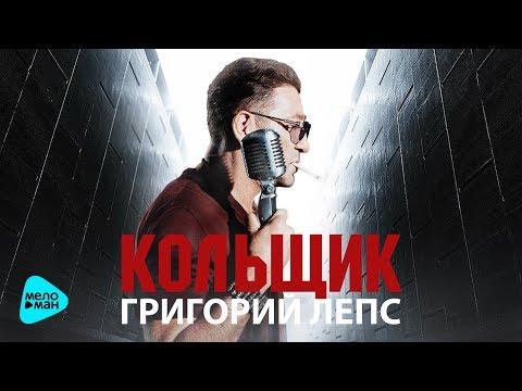 ГРИГОРИЙ ЛЕПС и МИХАИЛ КРУГ - Кольщик (памяти Михаила Круга)