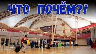 Аэропорт Шарм эль Шейх, дьюти фри Египет - летим домой