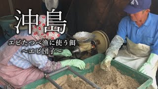 沖島 エビたつべ漁の餌~えび団子づくり~
