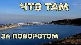 Крымский мост(16.10.2018) Самые последние новости с моста! Обзор!