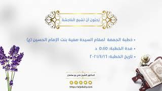 خطبة الجمعة لمقام السيدة صفية (ع)_يحبون ان تشيع الفاحشة_لفضيلة الدكتور الشيخ علي بو سلمان 16-4-2021