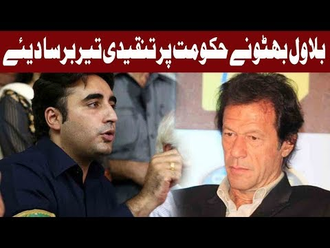 PTI Government Have No Experience of Running Government: Bilawal Bhutto | 16 October | Express News