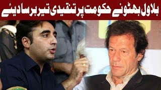 PTI Government Have No Experience of Running Government: Bilawal Bhutto   16 October   Express News