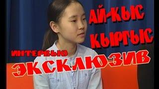 Ай-Кыс Кыргыс - Девочка которая поразила всю Страну. | Тыва - Тува - Кызыл |