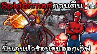 GTA V Roleplay#25 spidermanกวนตีนคนจนหัวร้อนออกเซิฟ
