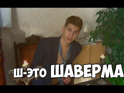 М - это Милена | ПАРОДИЯ | Ш - ЭТО ШАВЕРМА