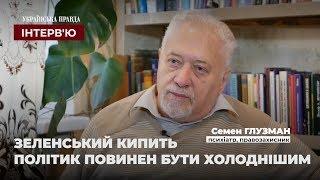 Семен Глузман про Зеленського, Порошенка, війну і Путіна