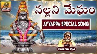 Nallani Megham Chinukuga Maari   2018 Ayyappa Songs Telugu   New Ayyappa Bhajana Patalu