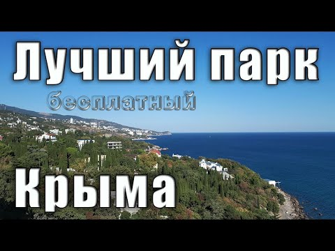Лучший парк Крыма