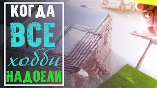 КОГДА ВСЕ ХОББИ НАДОЕЛИ | Конструктор Alexterra | YulyaBullet