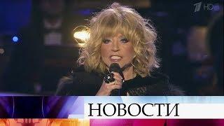 Актриса, певица и просто женщина - Алла Пугачева отмечает юбилей.
