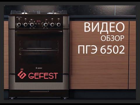 Плита комбинированная GEFEST 6502-03 0245