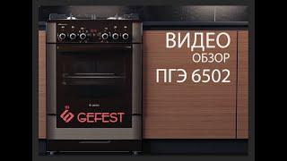 Плита комбинированная Gefest ПГЭ 6502-03 0244 от компании F-Mart - видео