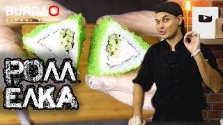 Ролл Ёлка, простой рецепт суши роллов к Новому Году.