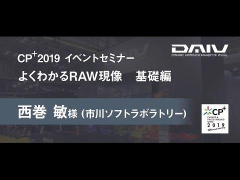 SILKYPIXを使ったRAW現像テクニック〜市川ソフトラボラトリーコラボレーション企画〜