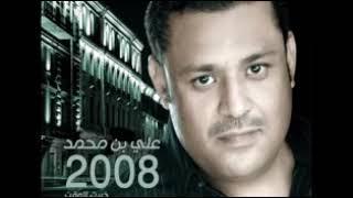 تحميل اغاني على بن محمد من حقها MP3