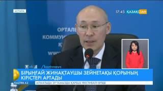 Қайрат Келімбетов: Бірыңғай зейнетақы қорларының кірістері арта береді