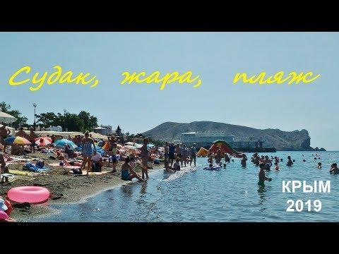 Крым, Судак 2019, Пляж, Набережная, жара. Как купались утром 21 июня