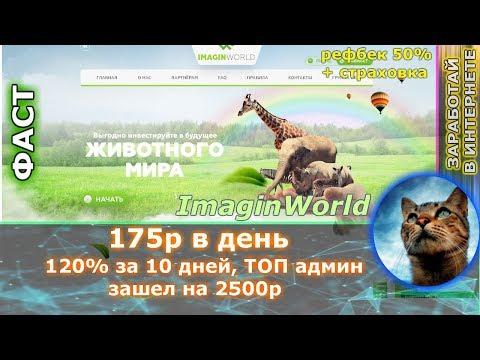 СТОП СКАМ!!! ImaginWorld - 120% за 10 дней (ВЫВОД КАЖДЫЙ ДЕНЬ) ТОП АДМИН