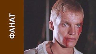 Фанат фильм русский боевик криминал кино  драма смотреть онлайн russkoe kino boevik fanat