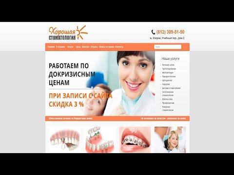 """✓""""Хорошая Стоматология"""" в Санкт-Петербурге✓"""