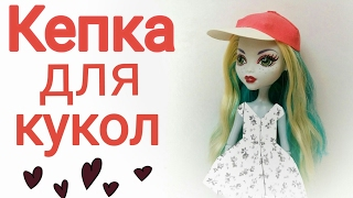 Кепка для куклы