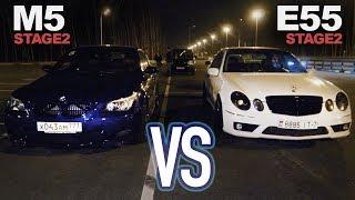 Mercedes Е55 St.2+ VS BMW M5 St.2 (Стенд, Гонки, Замеры)