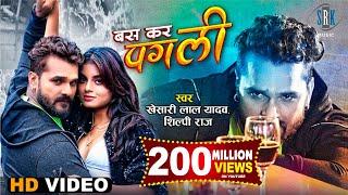 #VIDEO | #KHESARI LAL YADAV | Bas Kar Pagli - बस कर पगली | Ft. Megha Shah | Superhit Bhojpuri Song