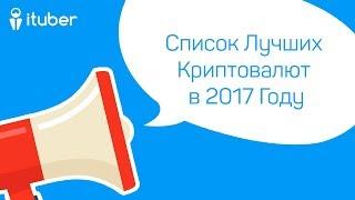 🔞 Список Лучший Криптовалют 2017. Какую Криптовалюту Купить - Nem, Etherium, Btc, Ripple?