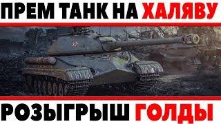 РОЗЫГРЫШ ПРЕМ ТАНКА И ГОЛДЫ, НОВЫЙ СПОСОБ ФАРМИТЬ СЕРЕБРО, СБИТИЕ Х3 World of Tanks