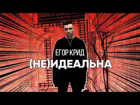 Егор Крид - (Не)Идеальна