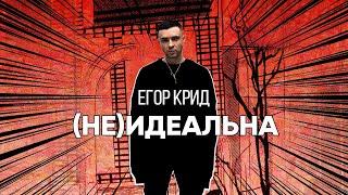 Егор Крид - Не Идеальна