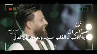 ادم عبدالله اجه الحب تخبل