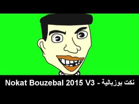 VIDEO 2013 TÉLÉCHARGER BOUZEBAL